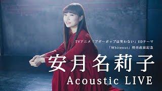 安月名莉子 Acoustic LIVE