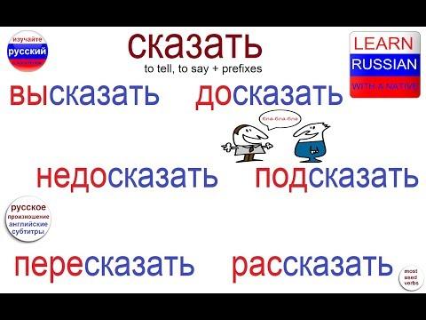 № 328   Русские глаголы: СКАЗАТЬ с приставками.