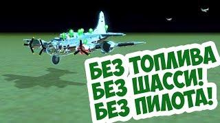 Нереально Сложная Миссия! Еле Выжил в Bomber Crew!