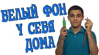 Как сделать БЕЛЫЙ фон для видео (урок)