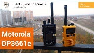 Motorola DP3661e - компактная цифровая радиостанция