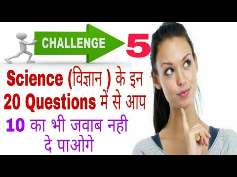 20 science gk question for railway group d , rrb exam ssc gd bsf crpf cisf