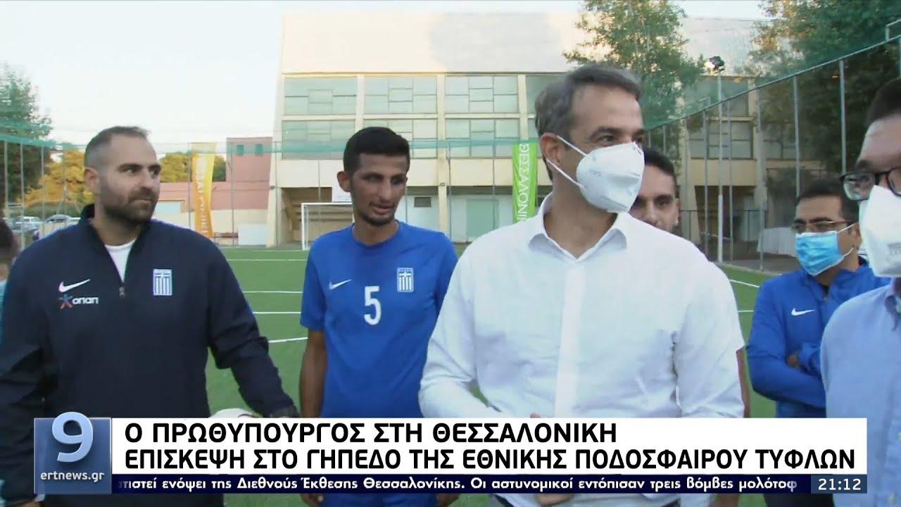 Επίσκεψη του πρωθυπουργού στο γήπεδο της Εθνικής Ομάδας ποδοσφαίρου τυφλών ΕΡΤ 10/9/2021