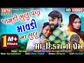 Maa-Dikrano Prem    Dev Pagli    HD Video    EKTA SOUND video download