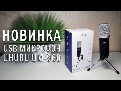 Лучший USB микрофон ютубера - UHURU UM-960 с Алиэкспресс