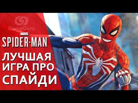 🔴 ОБЗОР SPIDER-MAN (PS4) ЧЕЛОВЕК-ПАУК ВЕРНУЛСЯ! ЛУЧШАЯ ИГРА ПРО СУПЕРГЕРОЕВ #ОБЗОРGG (видео)