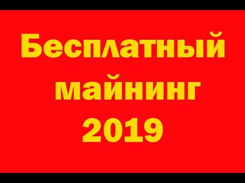 Бесплатный майнинг 2019