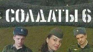 Солдаты. 6 сезон 14 серия