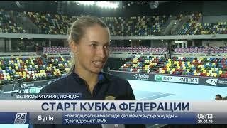 Казахстан сыграет с Великобританией в Кубке Федерации-2019