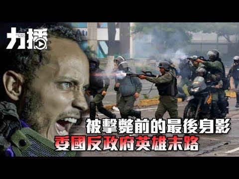 委國反政府英雄末路