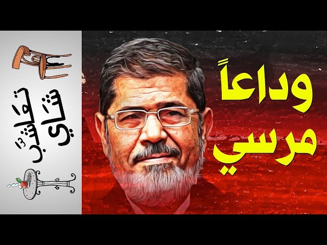 وداعا  محمد مرسي