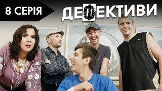 ДЕФЕКТИВИ   8 серія   2 сезон   НЛО TV