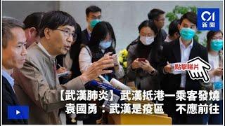 中國民心香港民心20200122(1) 武漢肺炎井噴式爆發,高鐵如生化列車每天把病毒輸港 (第一節)