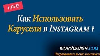 Как Использовать Карусели в Инстаграм | Игорь Зуевич Instagram Live