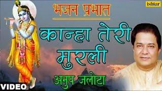 Anup Jalota - Kanha Teri Murli Ki (Bhajan Prabhat) (Hindi
