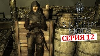 Гильдия воров #12   The Elder Scrolls V Skyrim Special Edition