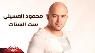 مازيكا Set El Setat - photo - Mahmoud El Esseily ست الستات - صور - محمود العسيلى تحميل MP3