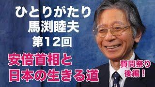 「ひとりがたり馬渕睦夫」#12 安倍首相と日本の生きる道・質問祭り後編(国内問題編)