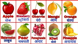 20 फलो के नाम || Learn Fruits Name In Hindi and English New 2019