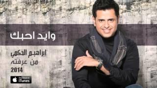 إبراهيم الحكمي - وايد احبك (النسخة الأصلية) | 2014