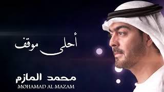 محمد المازم - أحلى موقف