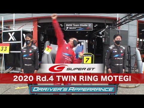 2020年スーパーGTツインリングもてぎ 全ドライバー紹介動画