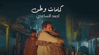احمد الساعدي | كمامات وطن | مع الفنان اياد راضي | شهداء المظاهرات العراقية تحميل MP3