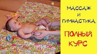 ДЕТСКИЙ МАССАЖ И ГИМНАСТИКА РЕБЕНКУ 3-4 МЕСЯЦА