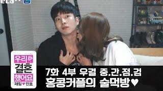 [채림♥인호 우결] 7화 4부 중간점검 홍콩커플의 술먹방♥
