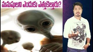 ALIEN ABDUCTION | Aliens MYSTERY Revealed In Telugu | Interesting Facts | Vikram Aditya | EP#116