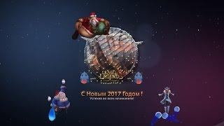 С Новым Годом Друзья !))