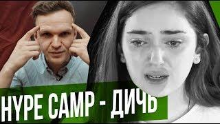 HYPE CAMP И ДРУГИЕ БЕССМЫСЛЕННЫЕ ШКОЛЫ БЛОГЕРОВ