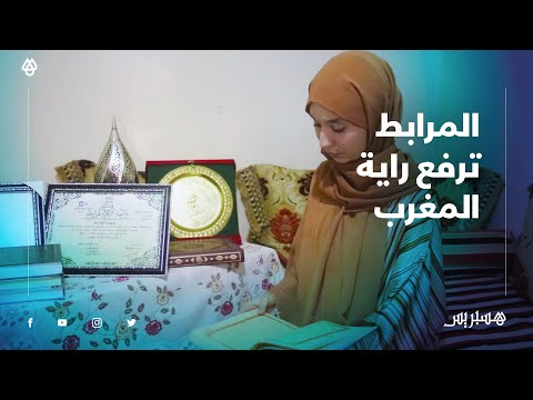 المرابط ترفع راية المغرب بين 85 دولة مشاركة في مسابقة قرآنية
