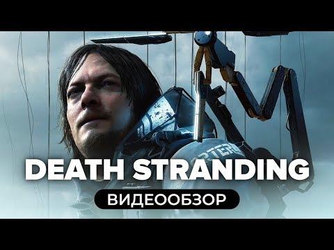 Обзор игры Death Stranding видео