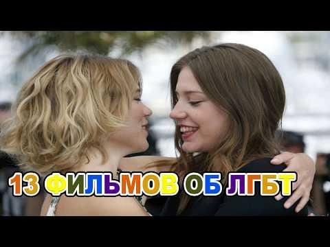 Быть собой: 13 фильмов об ЛГБТ