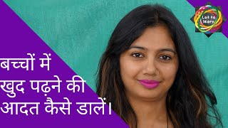 How to develop self study habit in children tips by#Trilekha - #lottolearn