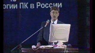 Билл Гейтс на презентации Microsoft в Москве 1997 год