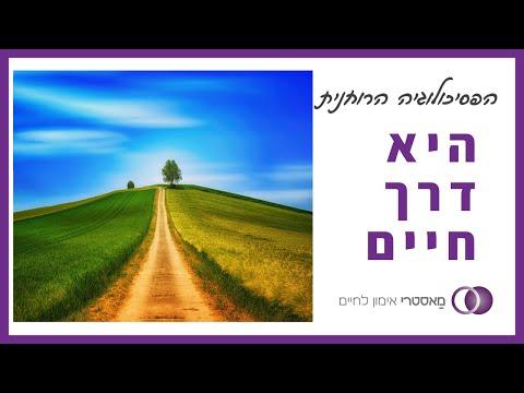 מאסטרי אימון לחיים פסיכולוגיה רוחנית בישראל
