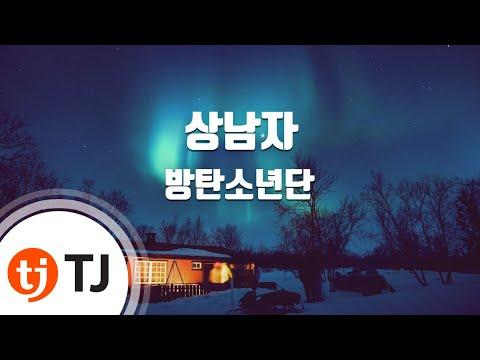 Boy In Luv 상남자_Bangtan Boys 방탄소년단_TJ노래방 (Karaoke/lyrics/romanization/KOREAN)