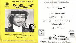 تحميل اغاني محمد عبده - ارفع ستار الخجل - كاترج رجا فون ( 7 ) MP3