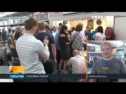 Стамбульський аеропорт відновив свою роботу