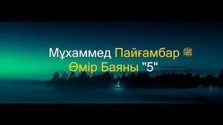 """Мұхаммед Пайғамбар ﷺ Өмір Баяны """"5""""  /Ерлан Ақатаев ᴴᴰ"""