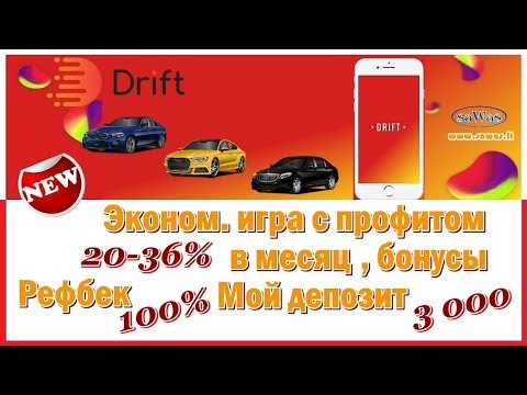 Drift - NEW: Эконом. игра, профит 20-36% в месяц, бонусы. Рефбек 100%. Депозит 3000, 9 Февраля 2020
