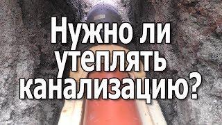 видео товара Канализационные трубы утеплитель - скорлупа из пенопласта для теплоизоляции труб канализации 110