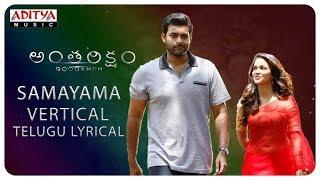 Samayama Vertical Telugu Lyrical || Antariksham 9000 KMPH Songs || Varun Tej, Lavanya Tripathi