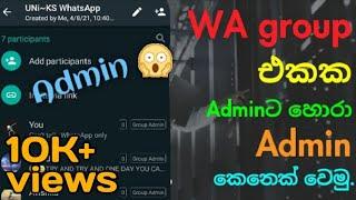 Whatsapp group එකක adminට හොරා admin  වෙමු▮How to be fake admin in any whatsapp group▮100% working☘