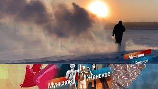 30 лет одиночества. Мужское / Женское. Выпуск от 18.02.2019