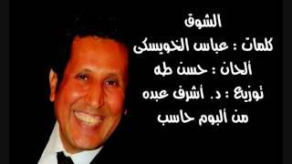 تحميل اغاني الشوق .. أحمد جوهر MP3