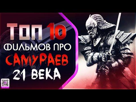 """ТОП 10 """"САМУРАЙСКИХ"""" ФИЛЬМОВ 21 ВЕКА"""