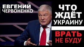 ПРОГНОЗ ПО УКРАИНЕ, КОТОРЫЙ ВАМ НЕ ПОНРАВИТСЯ - Евгений Червоненко